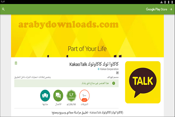 تحميل برنامج بلو ستاك للكمبيوتر برابط مباشر مجانا Bluestacks عربي تشغيل تطبيقات والعاب الاندرويد على الكمبيوتر