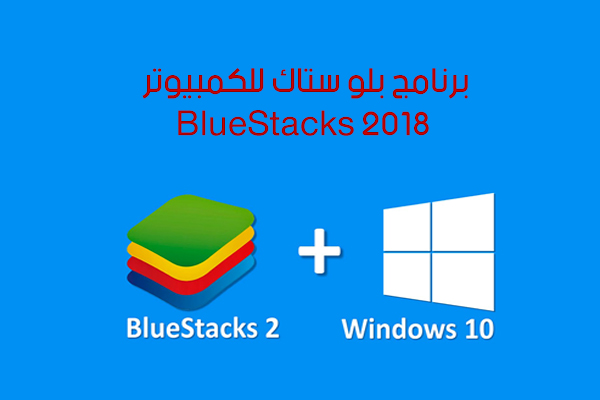 تحميل برنامج بلو ستاك للكمبيوتر بلوستاك ويندوز 10 تشغيل تطبيقات الاندرويد على الحاسوب