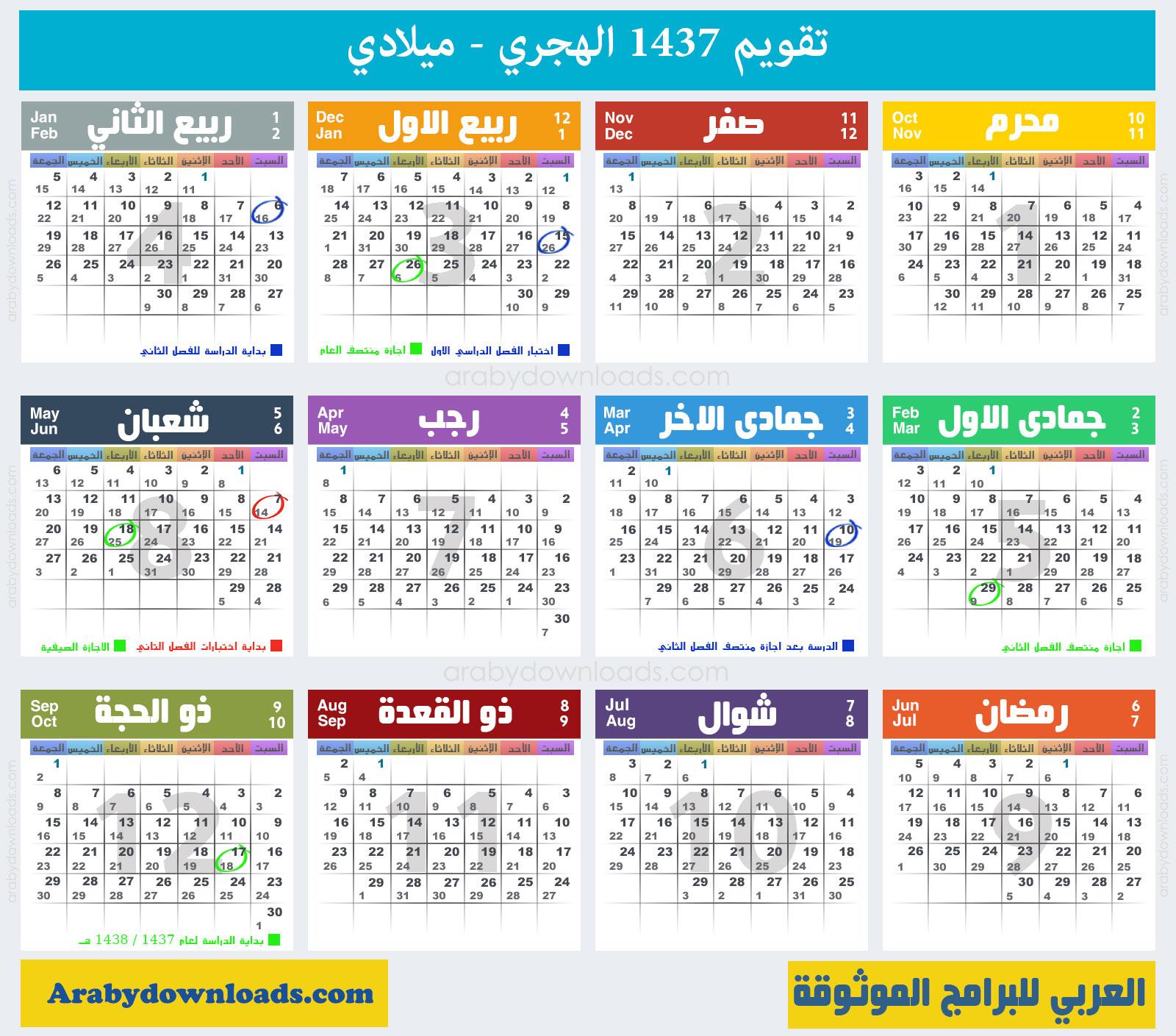 Calender 2015 Hijri And Gregorian | Search Results | Calendar 2015