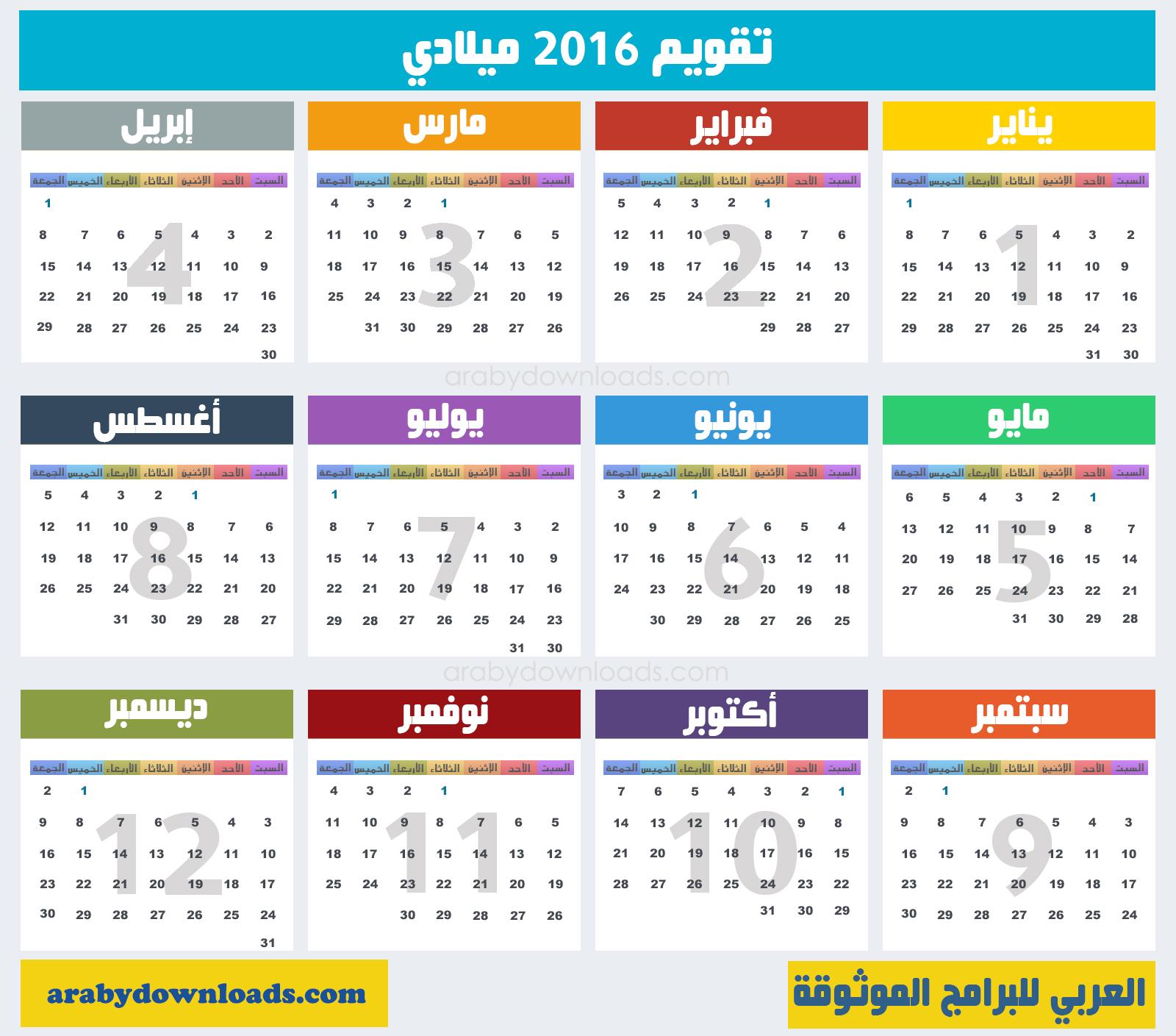 التقويم الميلادي 2016 والهجري