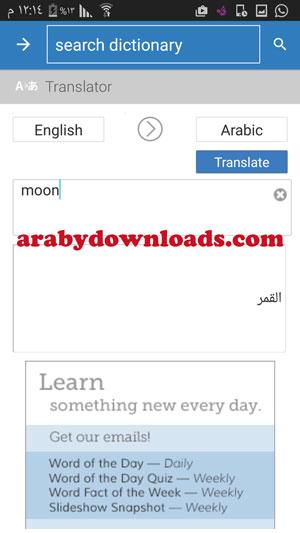 قاموس عربي انجليزي - تنزيل القاموس الناطق للموبايل