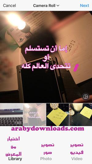 تحميل برنامج انستقرام عربي للايفون والايباد Instagram 2017 الانستقرام احدث اصدار insta-upload-photo-1