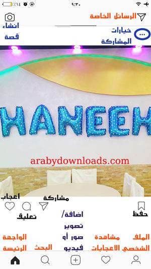 تحميل برنامج انستقرام عربي للايفون والايباد Instagram 2017 الانستقرام احدث اصدار instagram-1.jpg