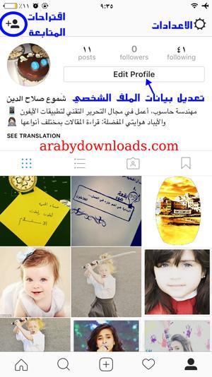 تحميل برنامج انستقرام عربي للايفون والايباد Instagram 2017 الانستقرام احدث اصدار instagram-2.jpg
