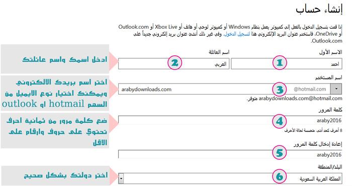 طريقة عمل ايميل هوتميل جديد بالعربي بالفيديو والصور - كيف اسوي ايميل جديد