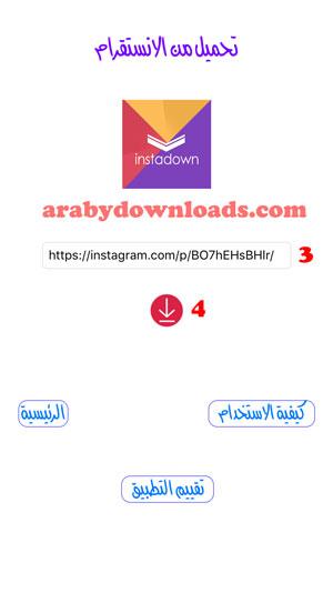 تحميل برنامج انستقرام عربي للايفون والايباد Instagram 2017 الانستقرام احدث اصدار save-video-2.jpg