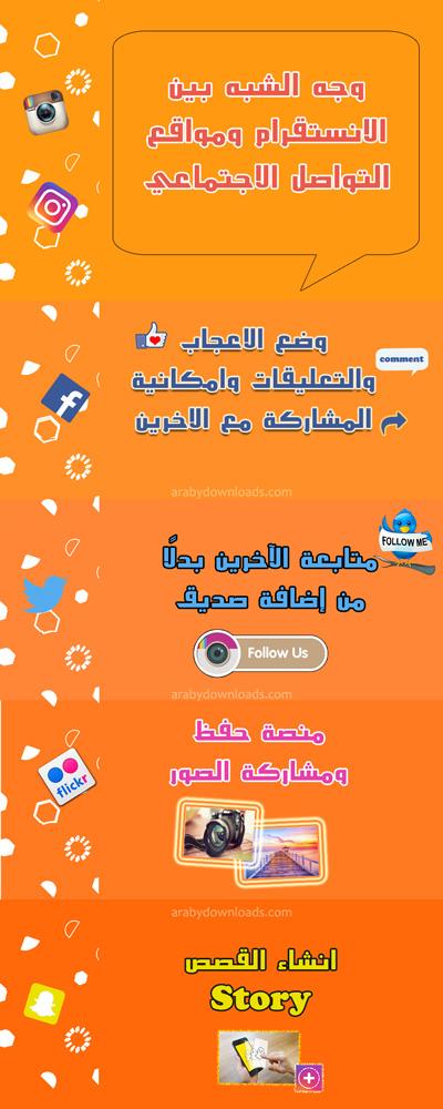 تحميل برنامج انستقرام عربي للايفون والايباد Instagram 2017 الانستقرام احدث اصدار similarities-between
