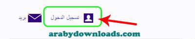 عمل ايميل ياهو جديد Yahoo مكتوب انشاء حساب على الياهو عربي بالصور -فتح صفحة تسجيل الدخول