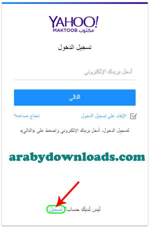 انشاء حساب ياهو ميل جديد - كيفية عمل ايميل ياهو عربي جديد