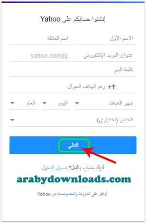 تعبئة البيانات الشخصية - انشاء حساب ياهو مكتوب Yahoo mail بالعربي