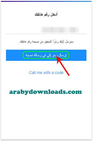 ارسال رمز الى الهاتف برسالة نصية - انشاء ايميل ياهو ايميل الياهو مكتوب yahoo maktoob arabic