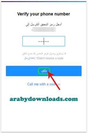 ادخال رمز التحقق من الجوال - طريقة عمل ايميل ياهو ميل عربي yahoo mail تسجيل بالعربي