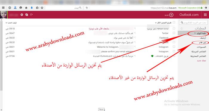 شرح استخدام الهوتميل عربي الجديد بالصور - فتح صندوق الرسائل الواردة