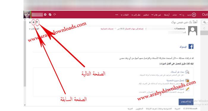 شرح استخدام الهوتميل عربي الجديد بالصور - الانتقال بين الرسائل بسهولة في الهوتميل Hotmail