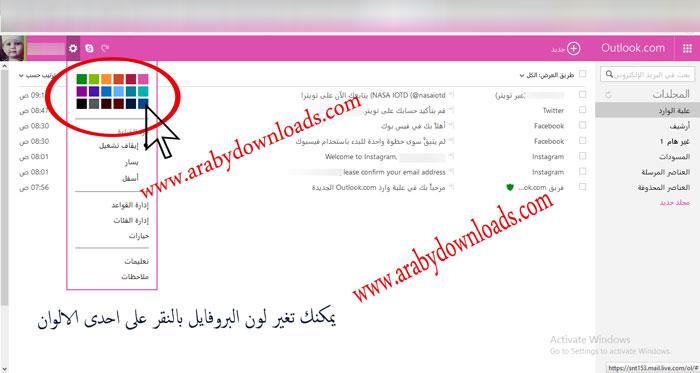 شرح استخدام الهوتميل عربي الجديد بالصور - تغير لون البروفايل في Hotmail