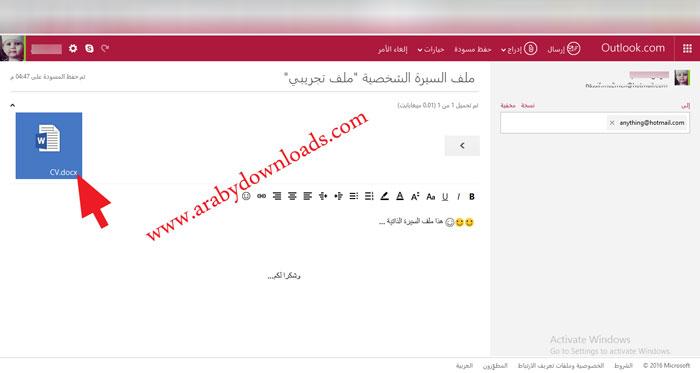 شرح استخدام الهوتميل عربي الجديد - رسالة تجريبية لارسال السيرة الذاتية بالايميل الهوتميل