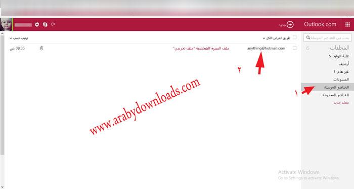 شرح استخدام الهوتميل عربي الجديد - التأكد من ارسال الرسالة الى الصديق