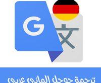 تنزيل برنامج مترجم الماني عربيDeutsch Arabisch ناطق مترجم جوجل