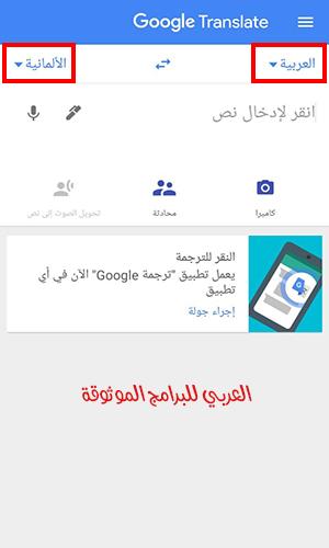 تحميل افضل برنامج ترجمة الماني عربي ناطق بدون نت من جوجل قاموس الماني عربي ناطق للجوال