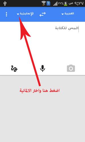 تحميل افضل برنامج ترجمة الماني عربي ناطق بدون نت من جوجل