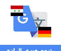 برنامج ترجمة عربي الماني ناطق بدون نت من جوجل Deutsch Arabisch