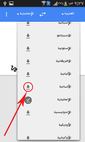 برنامج ترجمة الماني عربي ناطق بدون نت من جوجل Deutsch Arabisch