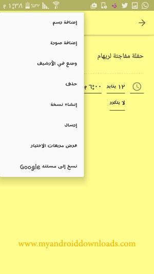 تعديل خصائص الملاحظة - تحميل برنامج تسجيل الملاحظات للاندرويد Google Keep ملاحظات جوجل لتدوين الملاحظات