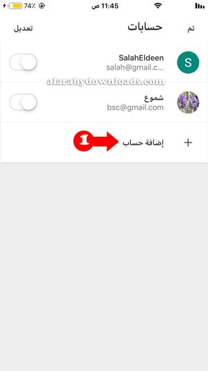 اضافة حساب الجيميل من التطبيق