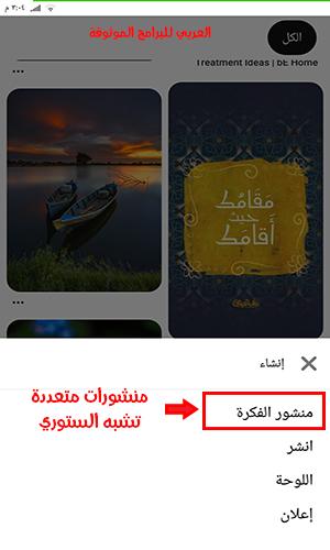 تحميل برنامج Pinterest للاندرويد شبكة اجتماعية لمشاركة المواضيع بالصور والفيديو مجانا