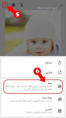 حفظ الصورة بعد التعديل عليها - شرح و تحميل برنامج سناب سيد للايفون Snapseed