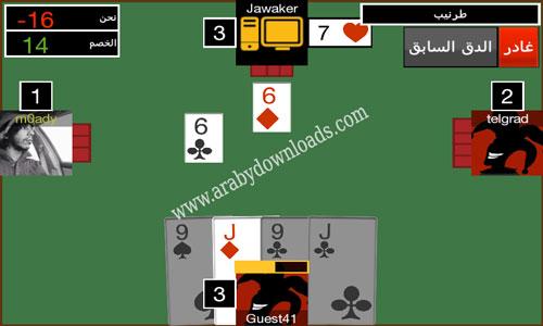 تحميل لعبة الشدة تركس و طرنيب للاندرويد download cards game jawaker