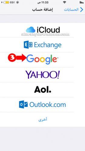اختر قوقل مقدّم خدمة البريد الإلكتروني