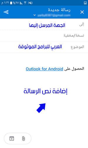تحميل برنامج اوت لوك عربي للاندرويد لادارة بريد الهوتميل Microsoft Outlook