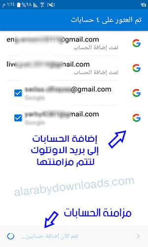تحميل اوت لوك 2018 عربي مجانا