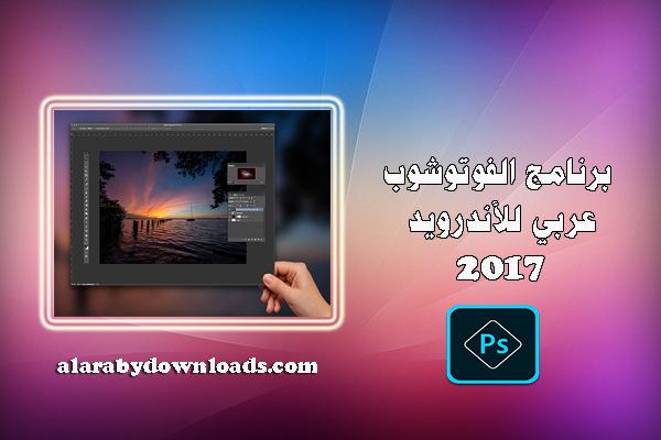 تحميل برنامج فوتوشوب عربي للاندرويد