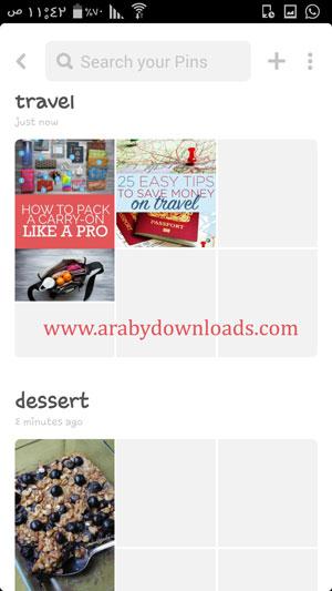 اللوحات الخاصة بك - تحميل برنامج Pinterest للاندرويد بينتريست مشاركة الصور والافكار والفيديوهات