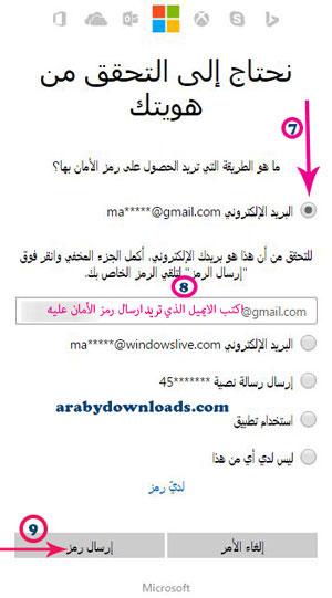 ارسال رمز للايميل البديل - التأكد من هويتك لاعادة تعيين كلمة المرور للايميل Hotmail