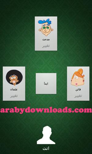 تحميل لعبة تركس عربي للاندرويد مجانا لعبة شدة للمحمول Download Trix for Android