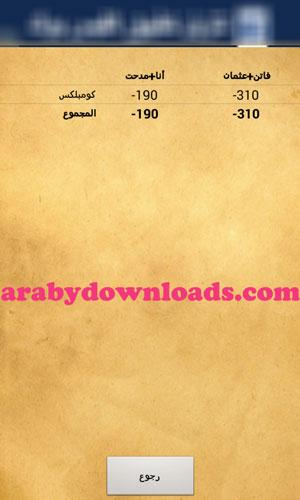 تظهر لك نتيجة اللعب - تنزيل لعبة Trix Download For Android