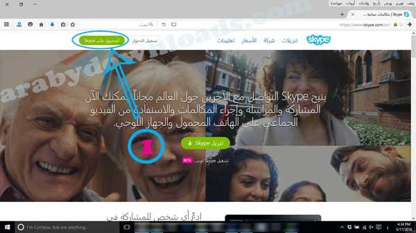 انشاء حساب سكايب جديد - لكي تحصل على حساب سكايب جديد انقر على رقم 1 كما هو موضح بالصورة