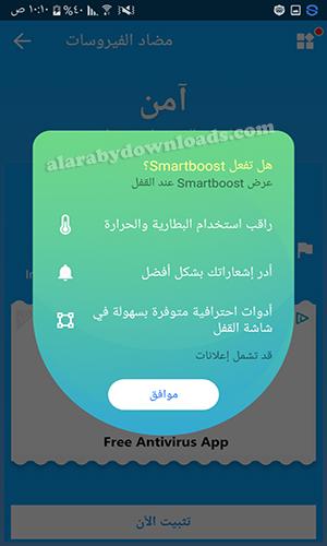 افضل برنامج مضاد للفيروسات مجاني عربي للاندرويد 360 Security