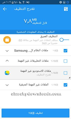 تحميل برنامج مضاد الفيروسات للاندرويد 360 Security مجاني عربي