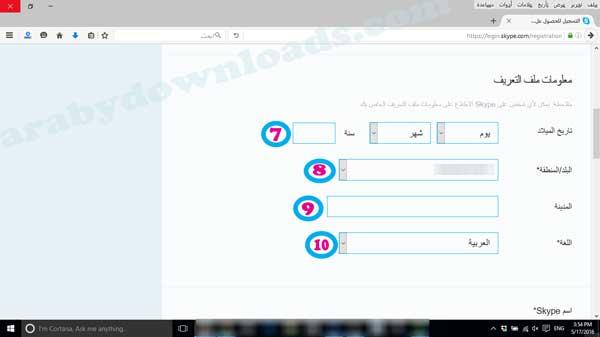 لانجاز اسرع طريقة لتسجيل اشتراك في سكاي بي - مكالمات مجانية