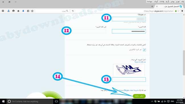 اخر خطوات لتسجيل حساب في السكاي - Skype for PC