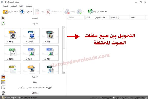 تحميل برنامج فورمات فاكتوري Format Factory عربي مجانا