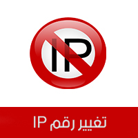 تحميل برنامج تغيير الاي بي للكمبيوتر Hide My IP برنامج تغيير الايبي IP Address