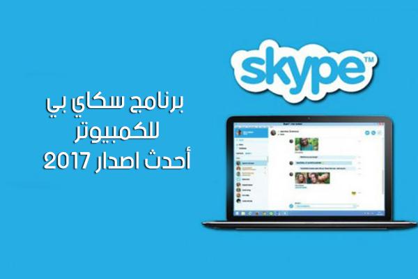 تحميل برنامج سكايب للكمبيوتر Skype - تنزيل سكاي بي لويندوز 10 برابط مباشر