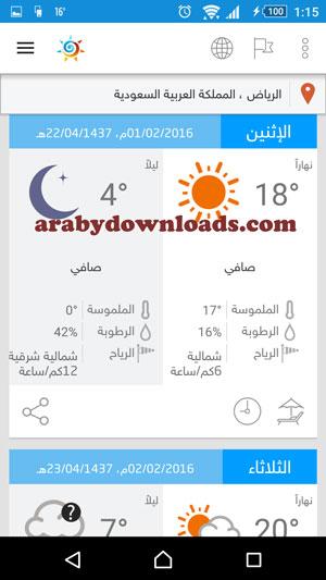 توقع لدرجات الحرارة ليلا ونهارا لعشر ايام مقبلة - تحميل برنامج طقس العرب للاندرويد ArabiaWeather مجانا تطبيق معرفة الاحوال الجوية