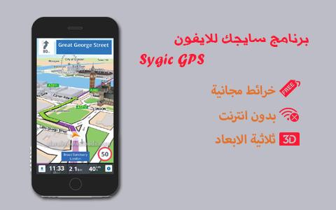 برنامج سايجك للايفون Sygic gps navigation عربي