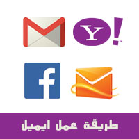شرح طريقة عمل ايميل جديد عربي بالصور ( هوتميل , ياهو , فيسبوك , جيميل )